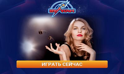 Какое казино Вулкан при запуске браузера выбрать